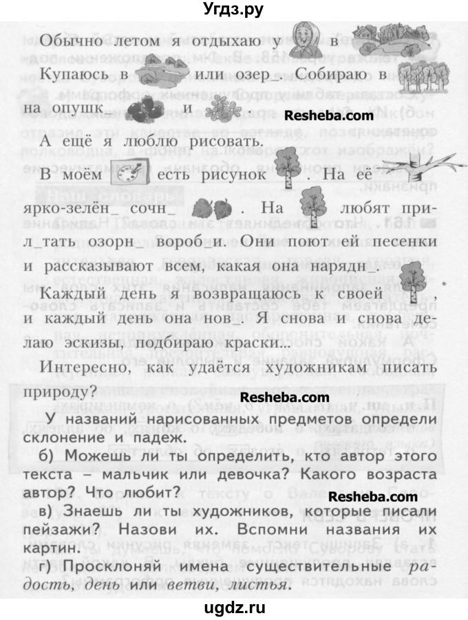 Н.в нечаева с.г яковлева русский язык 2 часть 4 класс гдз
