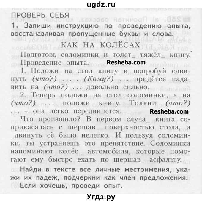 Решебник гдз по русскому языку 4 класс н.в нечаева с.г яковлева часть