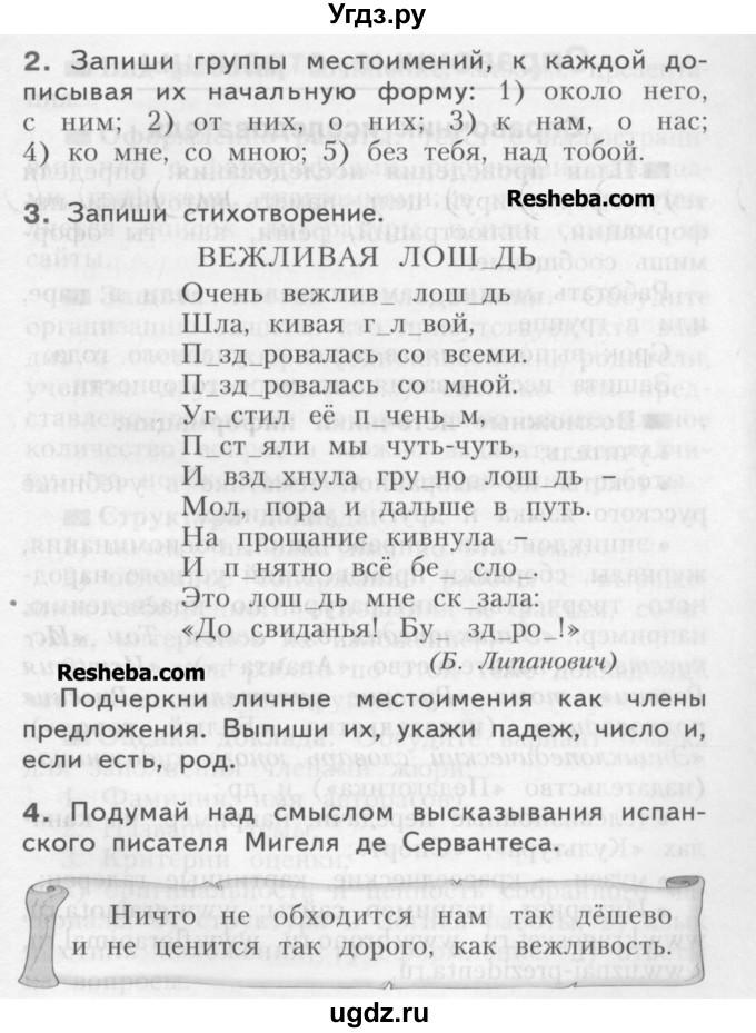 Решебник русский язык часть 1 4 класс н.в.нечаева с.г.яковлева