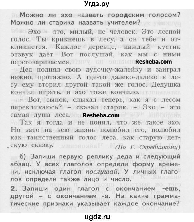 Решебник по русскому языку 4 класс н.в нечаева с г яковлева часть