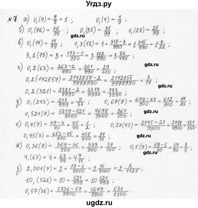 гдз по алгебре для 7 класса рабочая тетрадь журавлёв