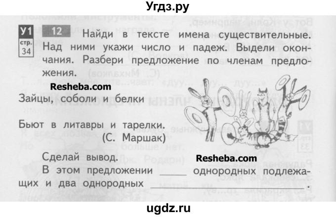 байкова класс 2 учебник гдз русскому по