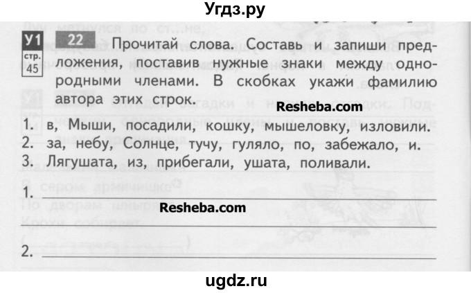 Гдз по русскому языку 4 класса байкова 1 часть ответы