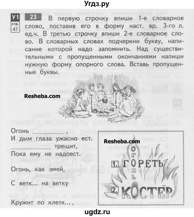 Гдз Рус Яз Байкова