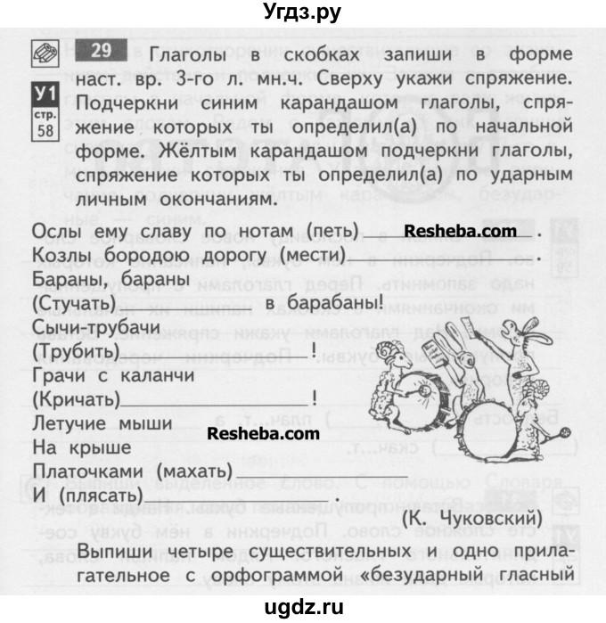 Решебник по печатной тетради по русскому языку 6 класс