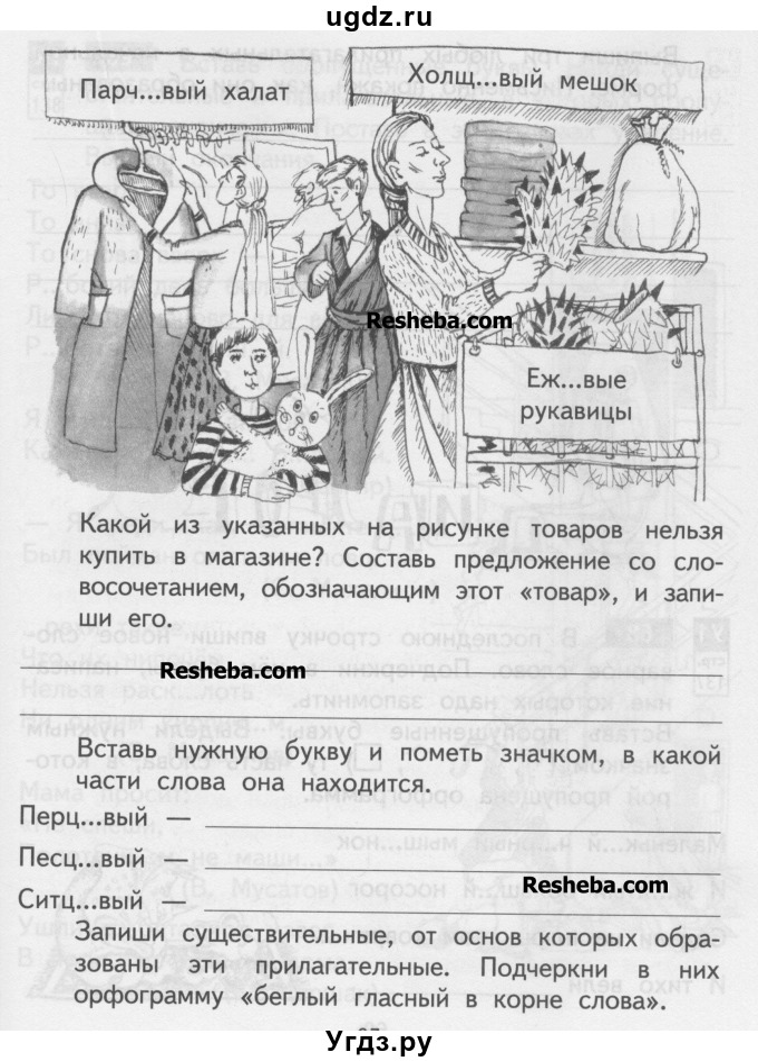 Гдз Байкова Русский Яз 4 Класс