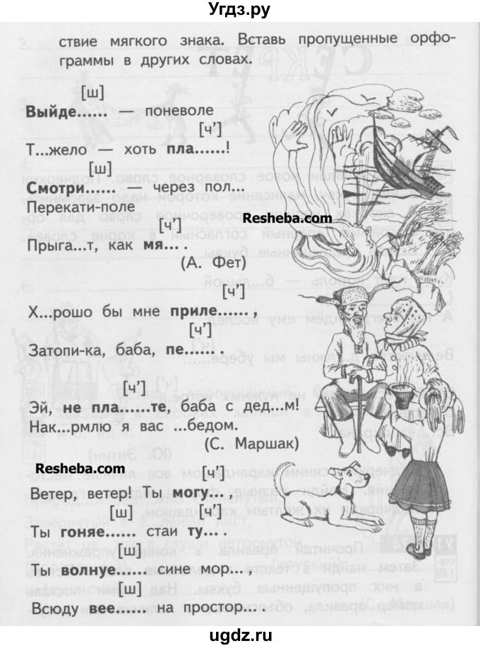 Гдз по русскому языку 2 класс байкова учебник