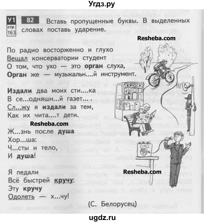 Гдз По Русскому Учебник 3 Класс 1 Часть Байкова