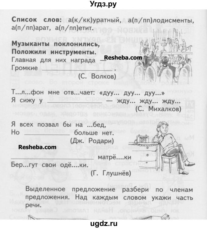 класс русскому программа по гдз 2100 языку 2 4 часть