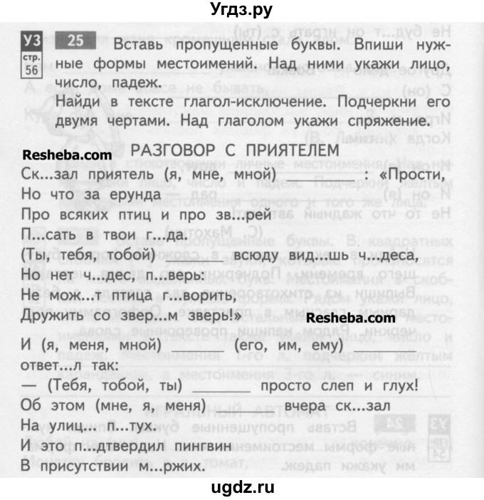 гдз по тетради по русскому языку 4 класс байкова
