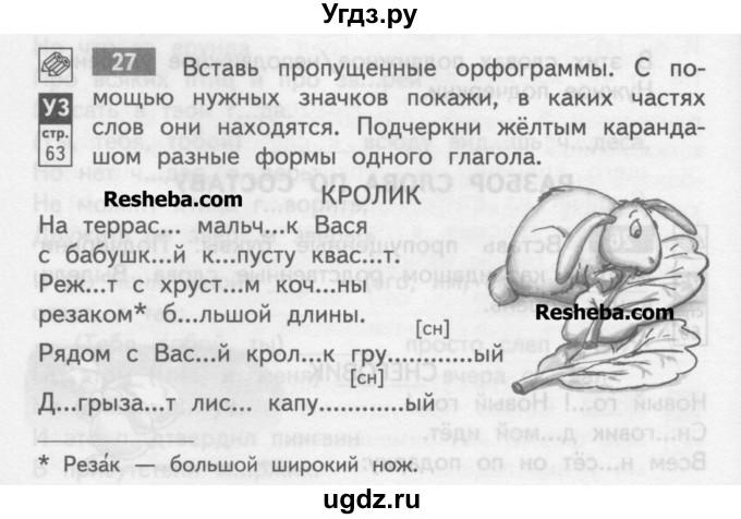 Решебник 4 гдз по класс байкова русскому