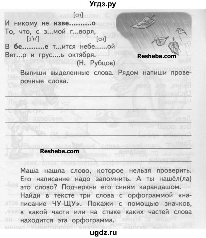 Гдз Решебник По Русскому 4 Класс Байкова