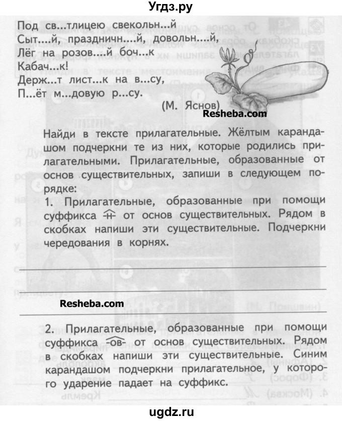 2 байкова гдз по русскому учебник класс