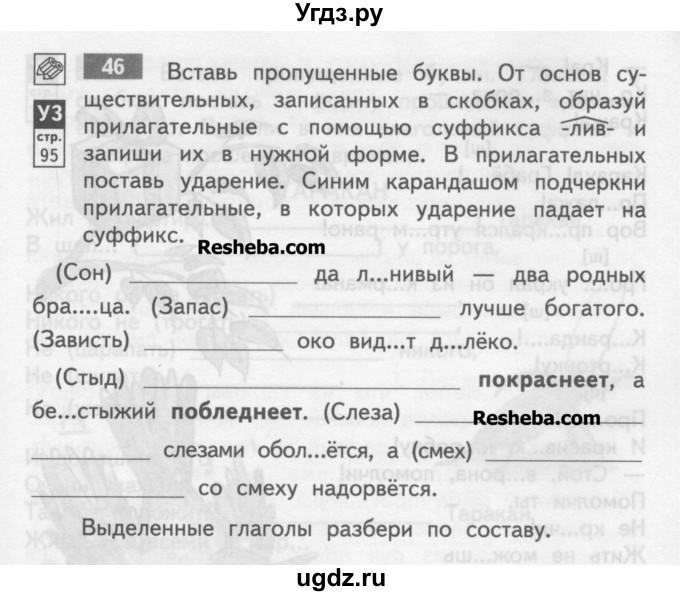 байкова 4 гдз класс яз русский