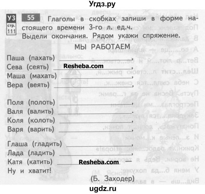 Гдз русский язык 2 класс байкова тетрадь для самостоятельной