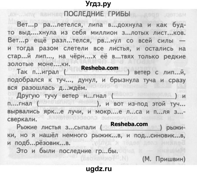 русский класс 3 решебники гдз байкова язык по русский