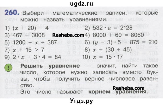 Гдз по математики 4 класс н.б истомина учебник