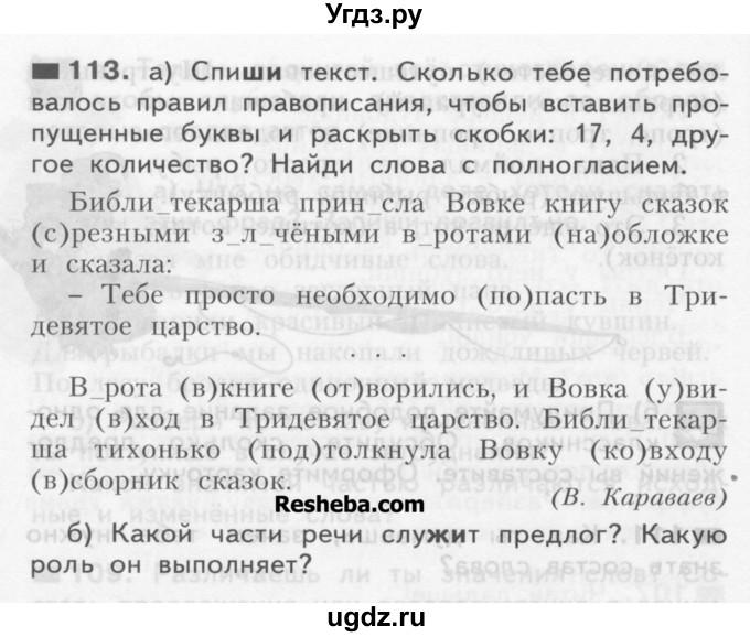 Упражнение 113 по русскому 4 класса