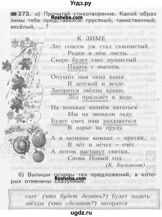 Гдз по русскому языку 3 класс яковлева упражнение