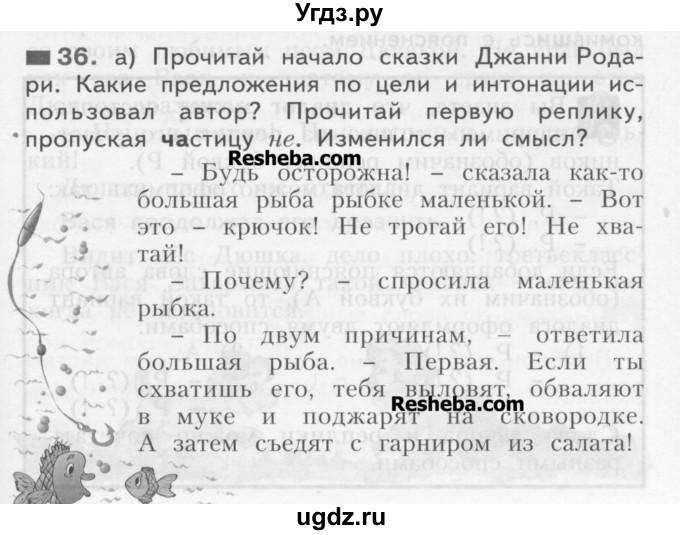 гдз по русский 2 нечаева скачать