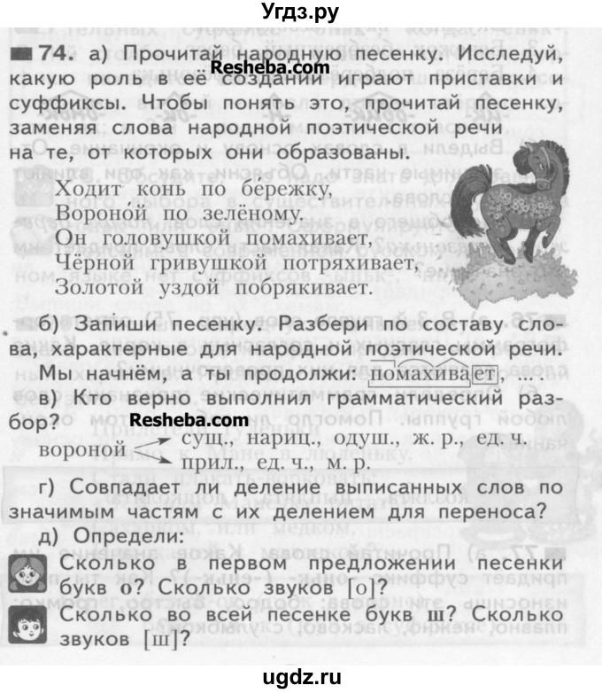 решебник русский нечаева