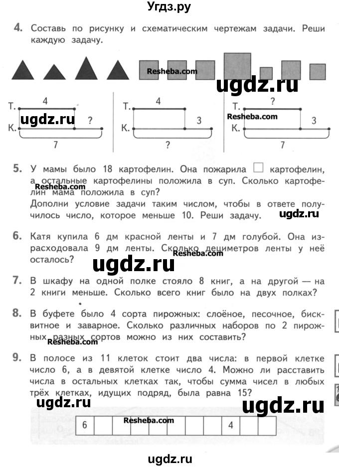 Готовые домашние задания к учебнику г.в дорофеев и т.н мираков 2 класс
