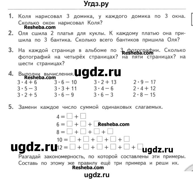 Дорофеева г.в миракова т.н 2 класс решение