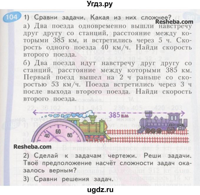 Решебник По Математике 3 Класс Ивановская 2 Часть