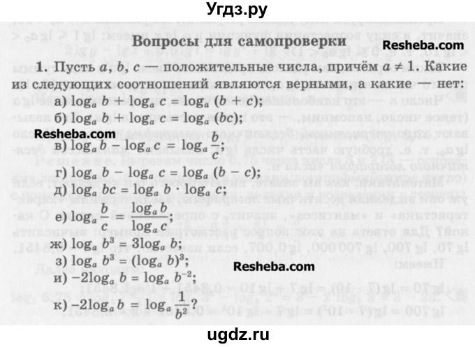 Гдз геометрия 10-11 класс и.м. смирнова