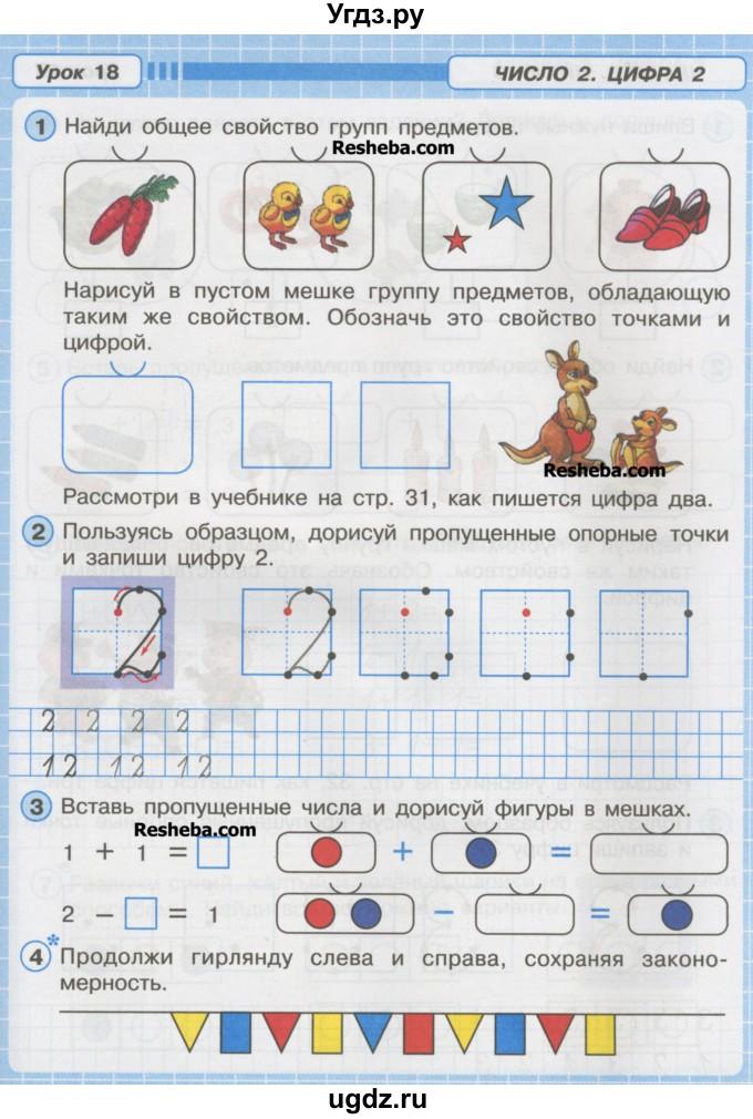 Л г петерсон математика 1 класс решебник