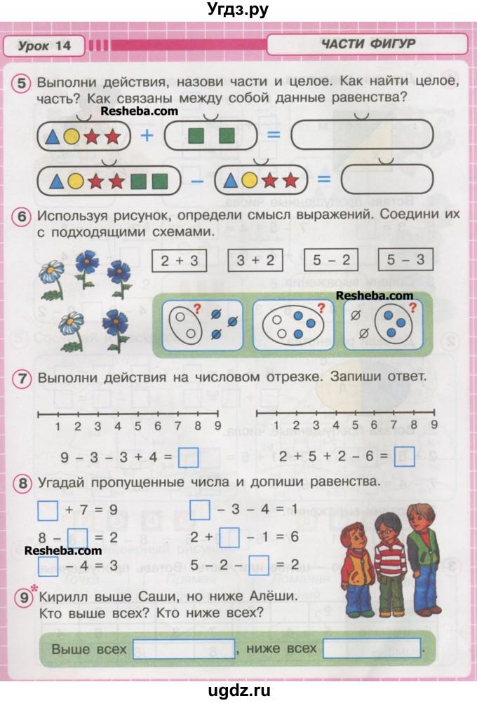 Математика 2 класс петерсон 1 часть задание 7 решение