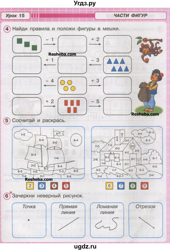 Учебник класс 1 петерсон гдз 2018 часть по 1 математике