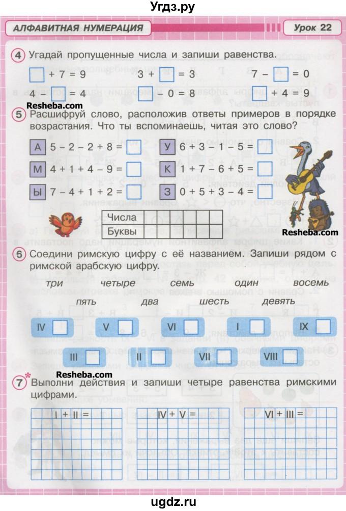 Гдз по рабочей тетради по математике 2 класс петерсон
