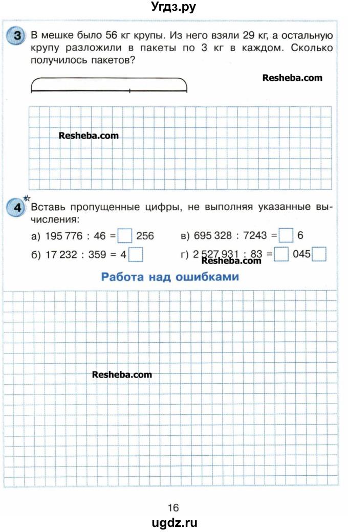 самостоятельные и контрольные математика 4 класс петерсон выпуск 4 решебник