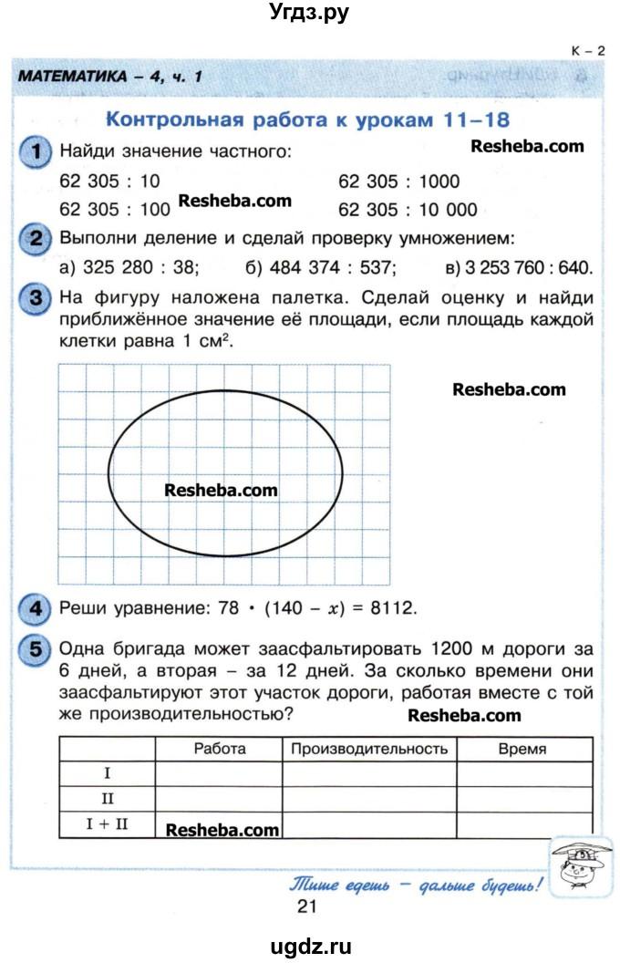 петерсон класс 4 решебник контрольные математика 4 и выпуск самостоятельные