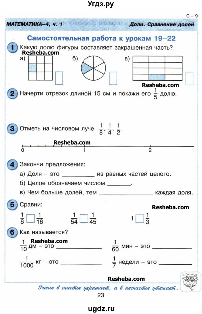 гдз по математике 4 класс петерсон контрольная работа