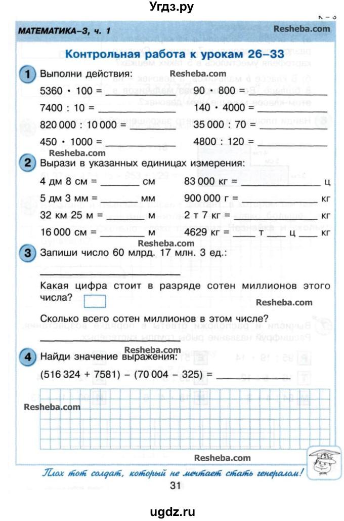 По решебник 3 математике работа класса контрольная по