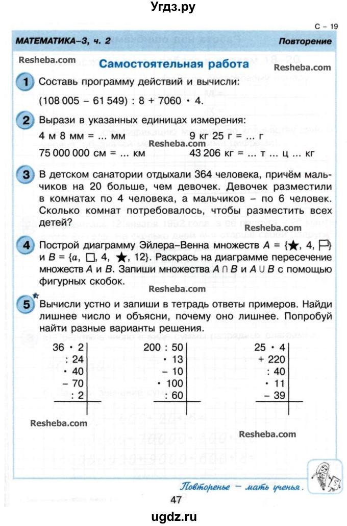 математике контрольная л работа г решебник 4 класса по петерсон для