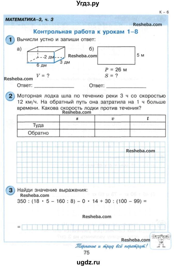 Контрольным класса 4 решебники работам петерсон математике для к самостоятельным и по