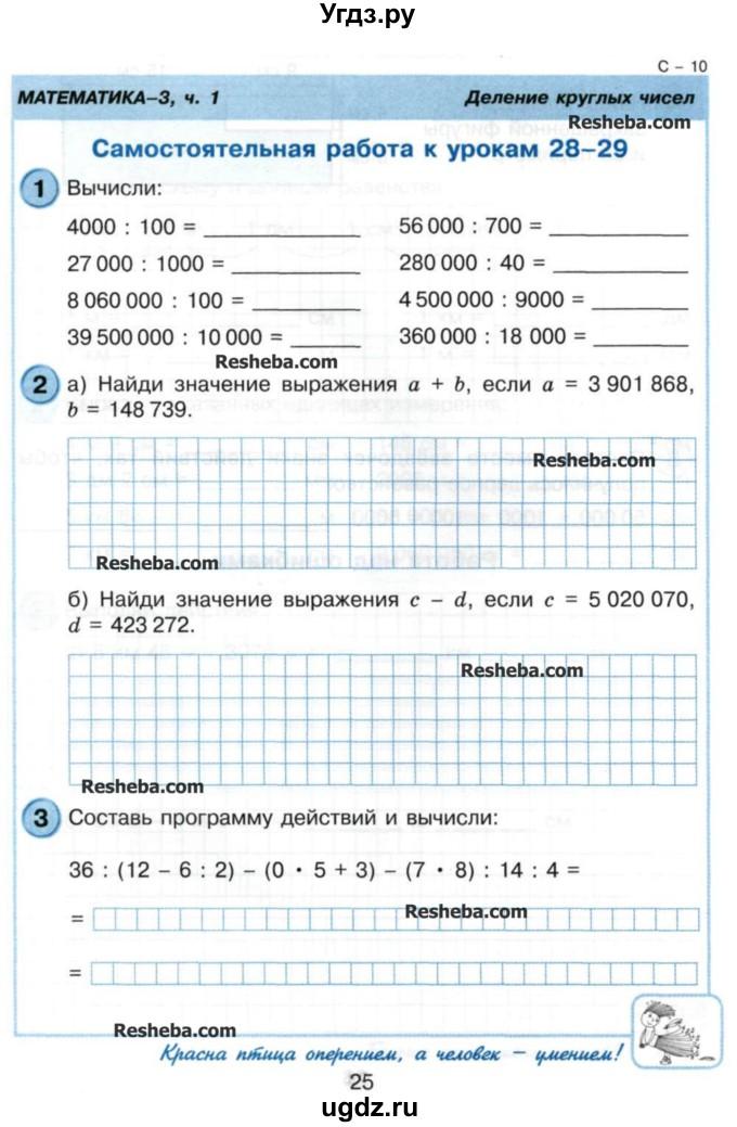 Петерсон и 4 самостоятельных контрольных класс работ математике по решебник для