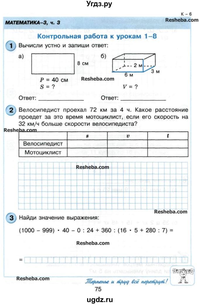 гдз по контрольным работам по математике 5 класс петерсон