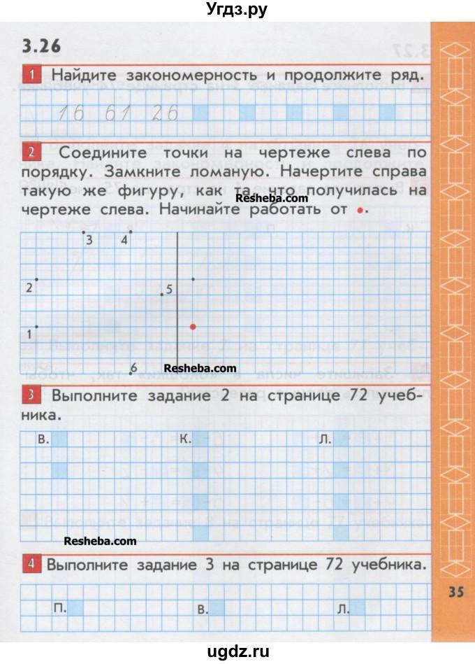 Решебник На Учебник По Математике 1 Класс Демидова