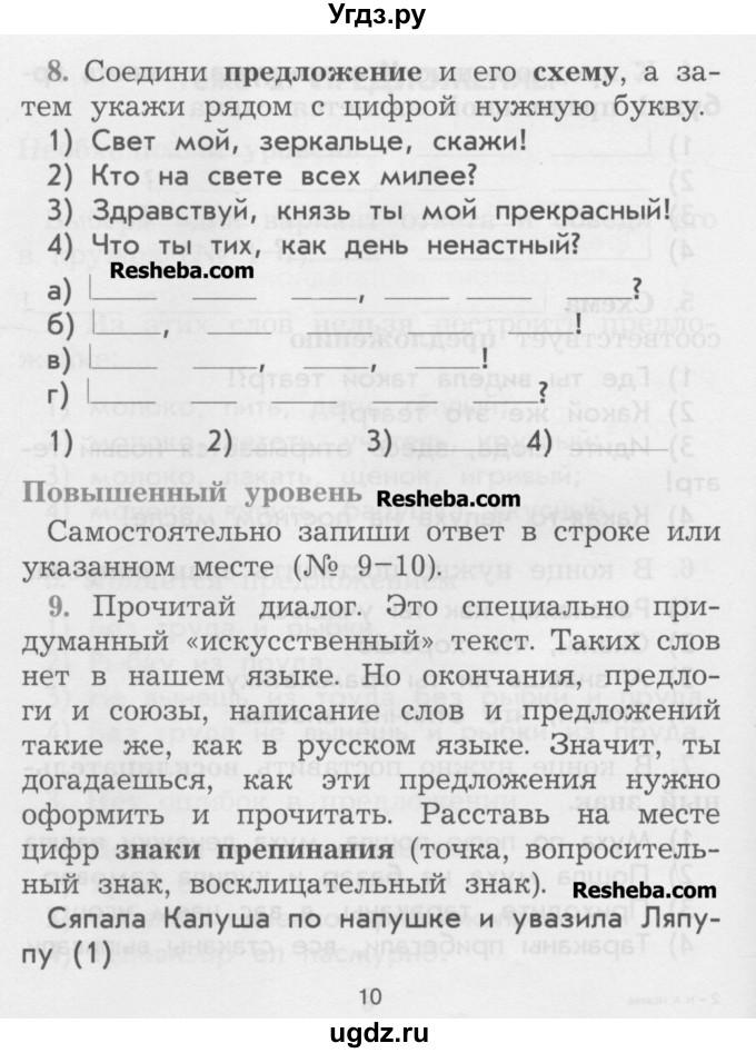 русскому решебник исаева тетради по класса рабочей 2 языку