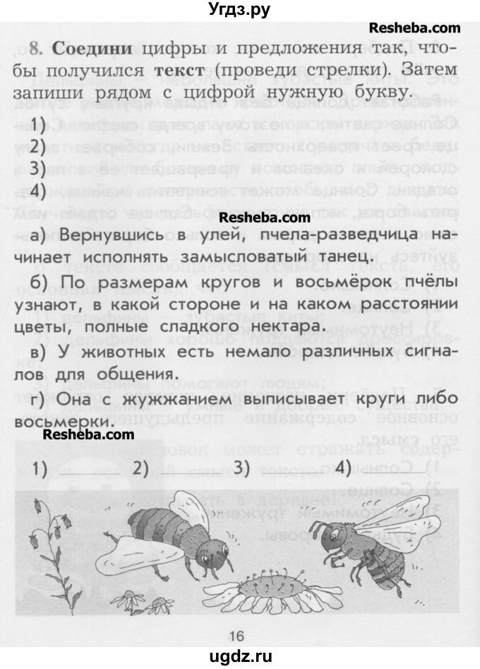 Решебник рабочей тетради по русскому языку 2 класса исаева
