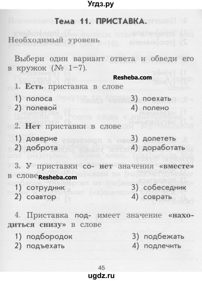 Гдз по русскому языку 2 класс р.н бунеев е.в бунеева