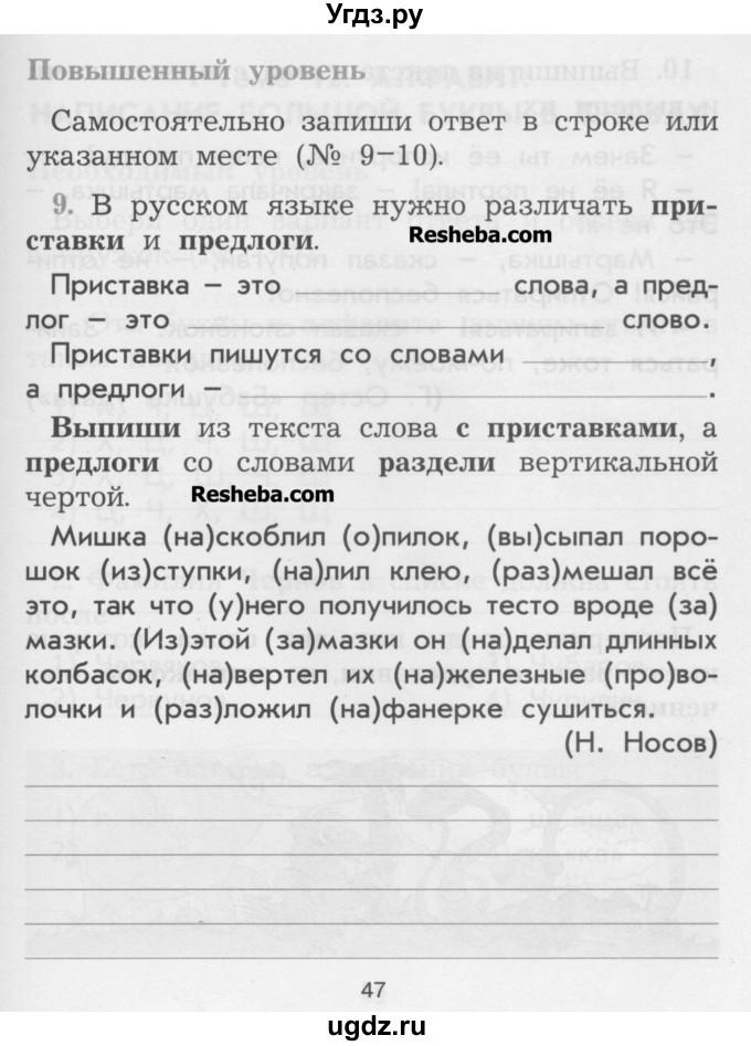языку 3 тетрадь гдз исаева рабочую класс по на русскому