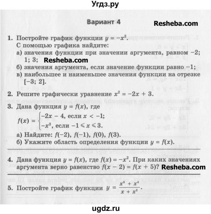 Учебник а.г.мордковича по математике за 7класс.решения