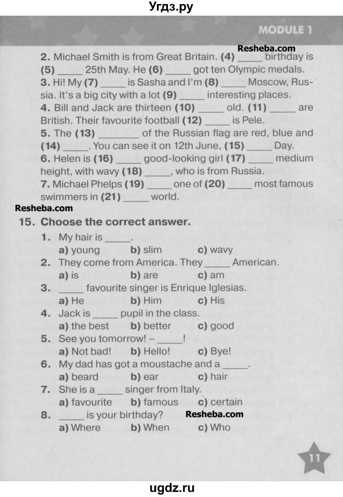 гдз по звёздному английскому языку 5 класс
