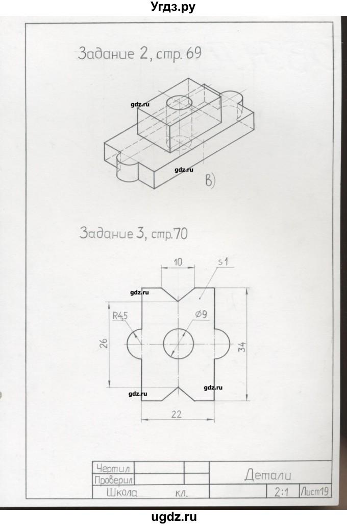 Черчение 11 класс чертежи решебник