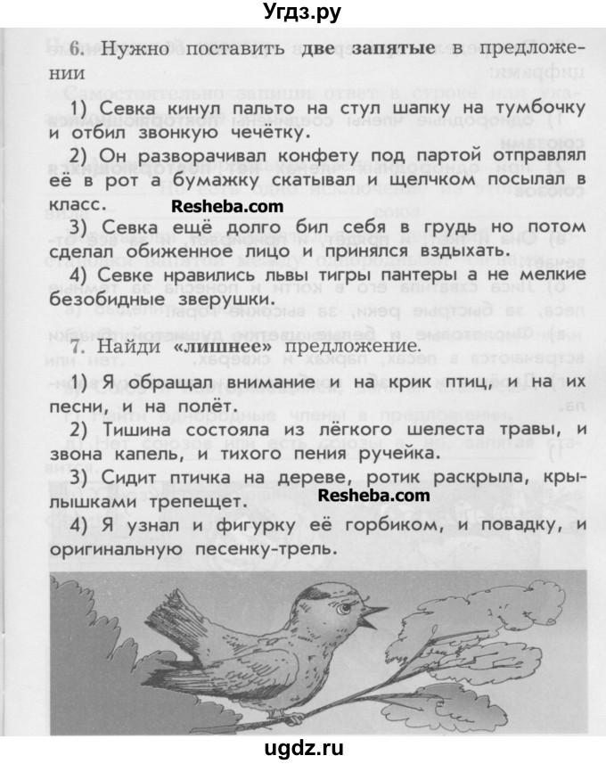 Гдз Исаева Н.а 2 Класс Рабочая Тетрадь Русский Язык